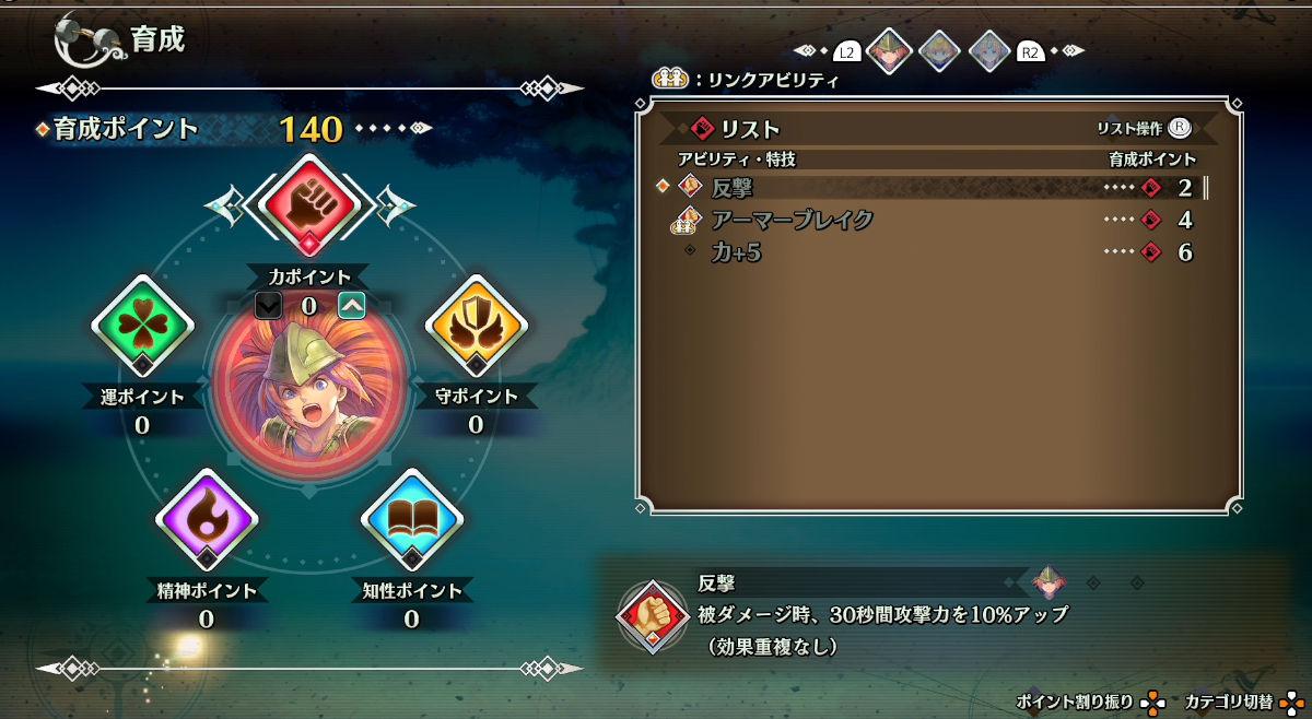 伝説 聖 リセット 剣 3 クラス