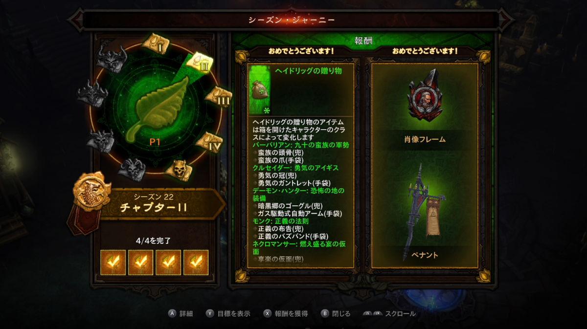 ディアブロ 3 宝石 集め