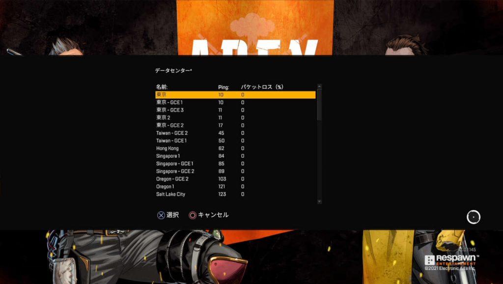 ロス apex パケット 【真実】Apexは通信速度がほぼいらない!?実際の数値と目安を解説!